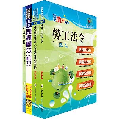107年臺中捷運招考(人資專員)套書(贈適性評量、題庫網帳號、雲端課程)