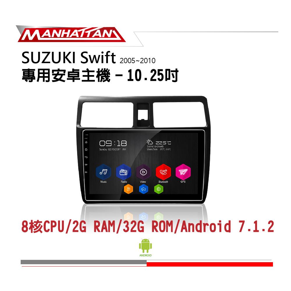 【到府安裝】SUZUKI SWIFT 05-10 10.2吋 安卓主機-MANHATTAN