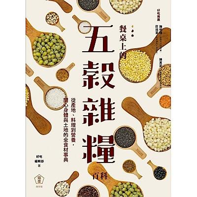 餐桌上的五穀雜糧百科:從產地、料理到營養,關心身體與土地的全食材事典