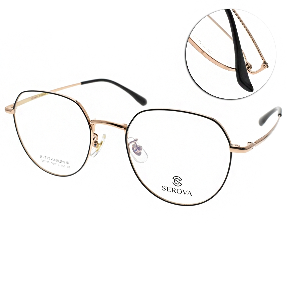 SEROVA眼鏡 韓風簡約氣質款/黑-金 #SC185 C7