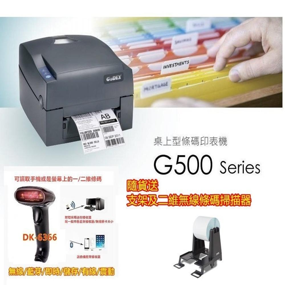 GODEX G500U桌上型200DPI條碼標籤列印機/送支架及二維無線條碼掃描器