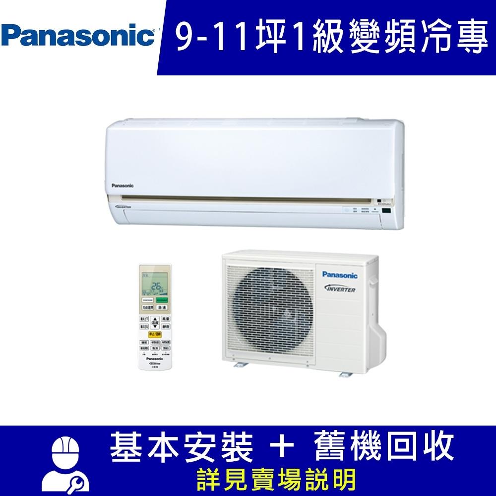 Panasonic國際牌9-11坪 1級變頻冷專冷氣 CU-LJ63BCA2/CS-LJ63BA2 LJ系列 限宜花安裝