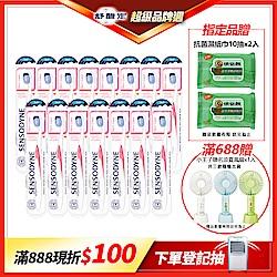 舒酸定 牙齦護理-抗敏軟毛牙刷(15入)(顏色隨機)