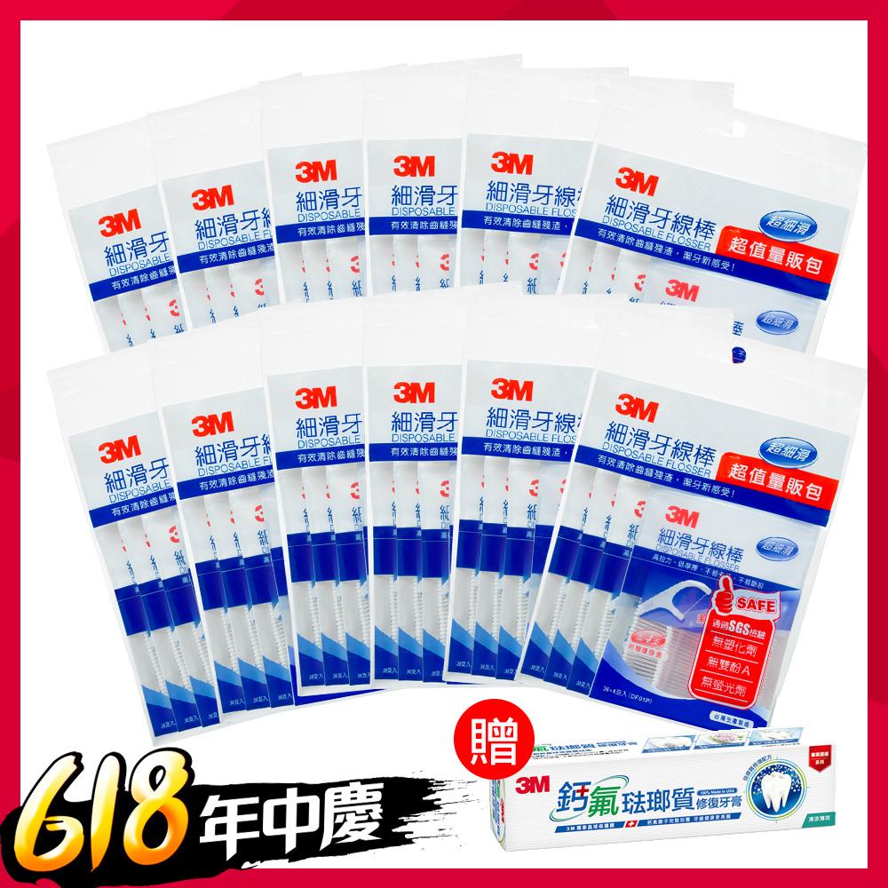 [時時樂限定]3M 細滑牙線棒量販包送隨身盒(超值12包/共1776支)+贈牙膏