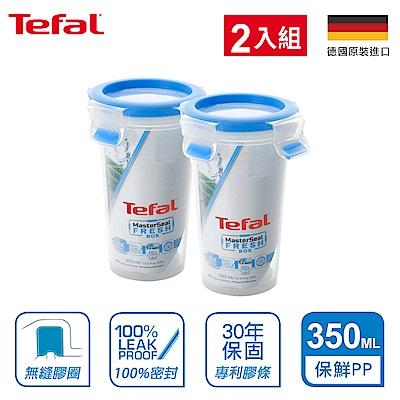 Tefal法國特福 德國EMSA原裝 無縫膠圈PP保鮮盒350ML圓型(2入)