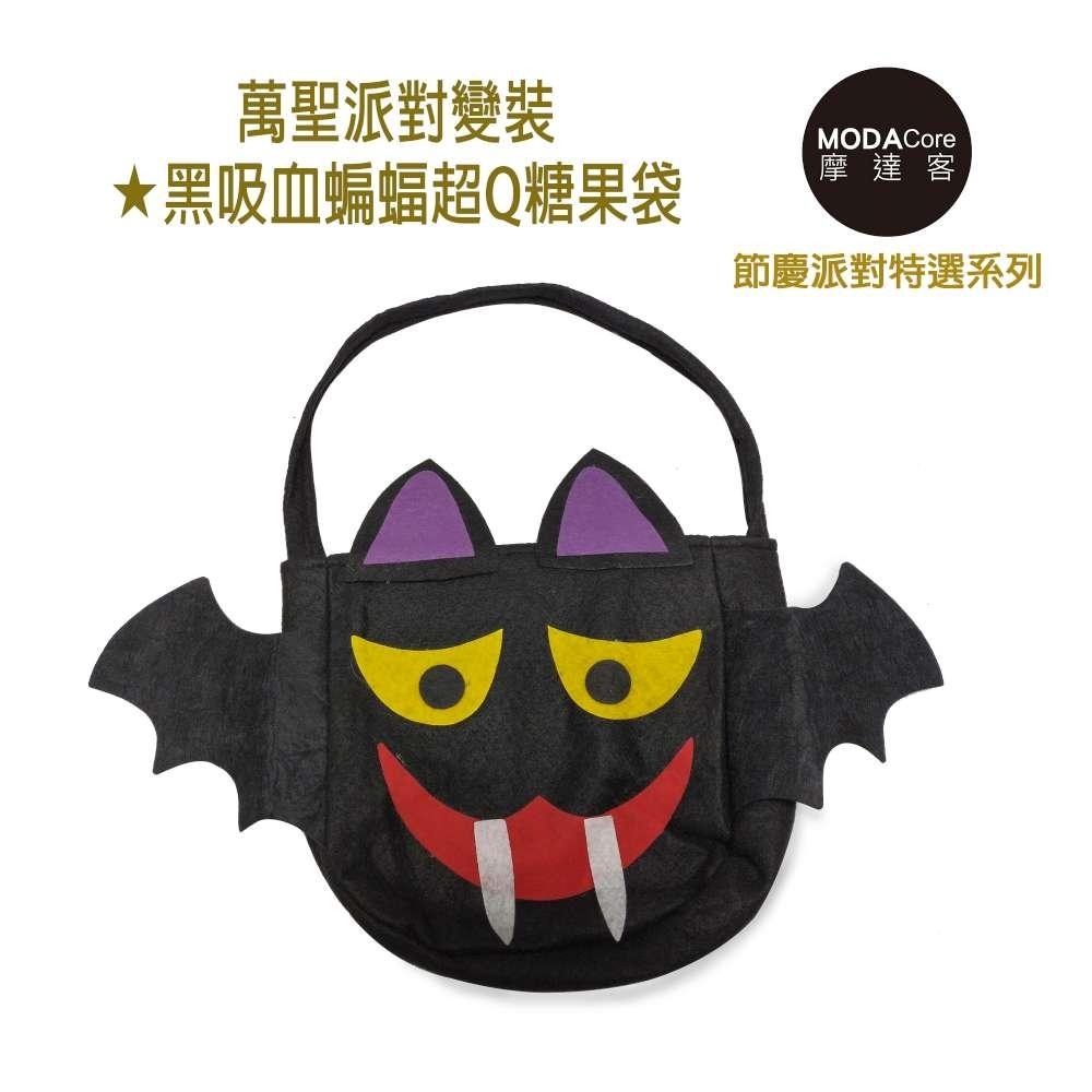 摩達客 萬聖派對變裝 黑吸血蝙蝠超Q糖果袋