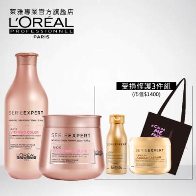 L'OREAL萊雅專業 深度滋養洗護獨家組(洗髮400ml+髮膜325ml) 髮膜效期20/05