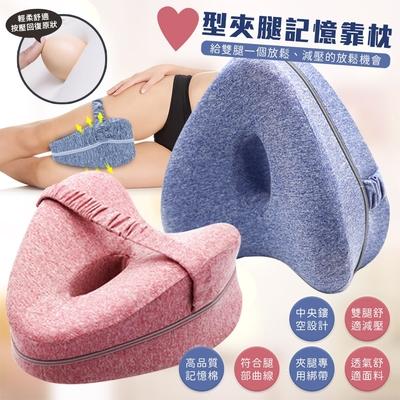 心形健康好眠夾腿透氣釋壓記憶枕(加贈免打孔衣夾衣架收納掛架)