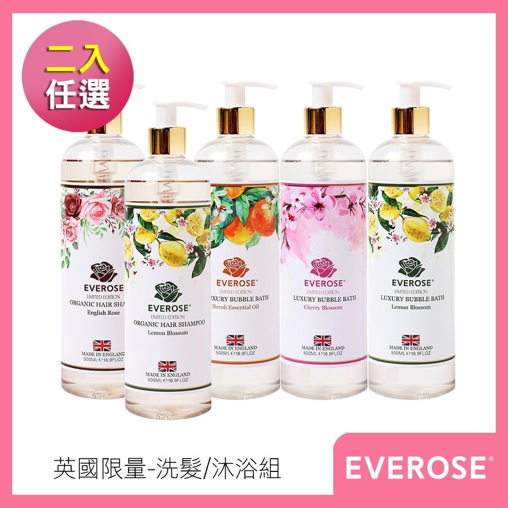 Everose 愛芙蓉 英國限量洗沐組(洗髮精500ml+沐浴精500ml)