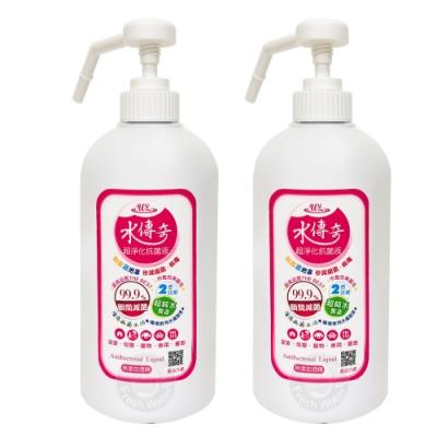 水傳奇 超淨化抗菌液(手壓瓶) 次氯酸水 500ML (2入)