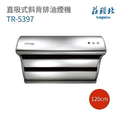 【莊頭北】TR-5397 直吸式斜背排油煙機 120cm 含基本安裝(莊頭北排油煙機)