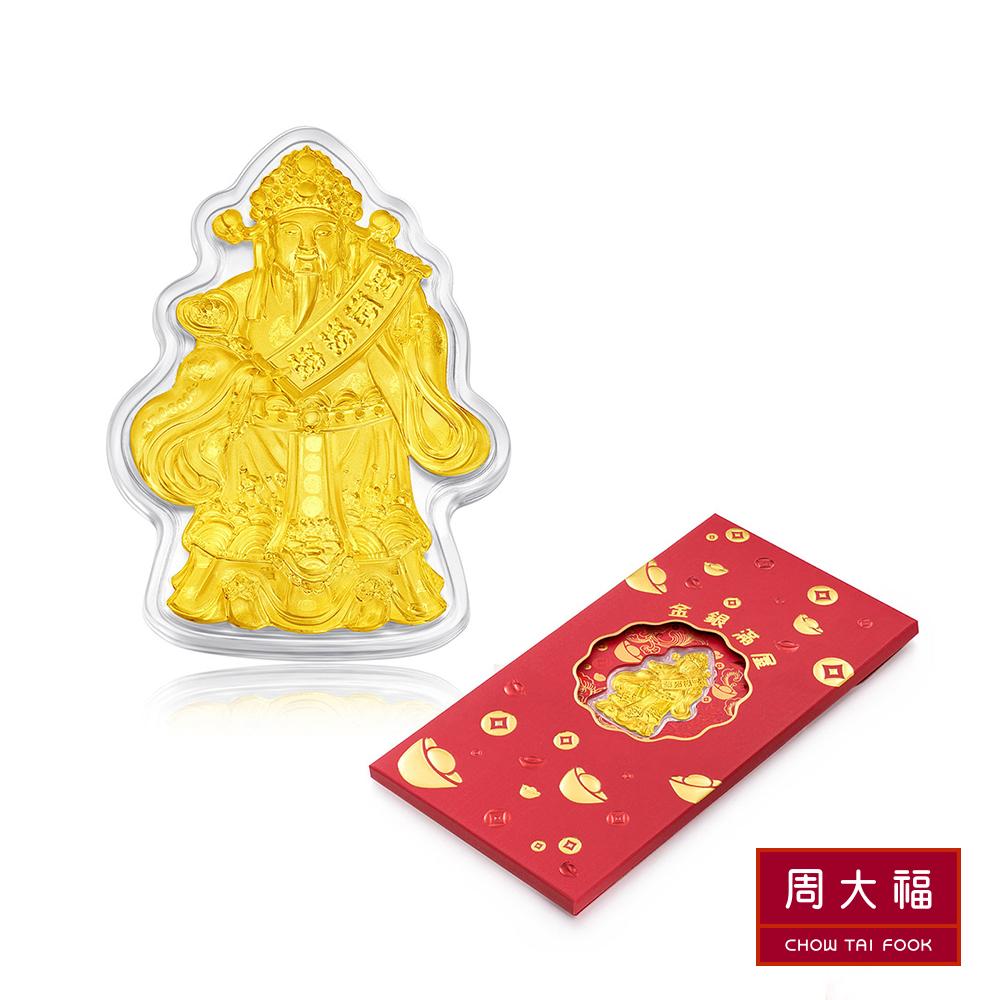 周大福 財源滾滾財神爺黃金金片/金章/金幣