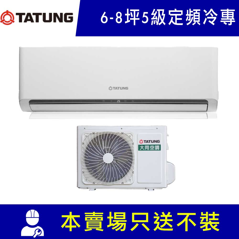 TATUNG大同 6-8坪 5級定頻冷專冷氣 FT-362DIN/R-362DIN  DIN系列 自助價+贈大同DC扇