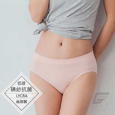 GIAT 碘紗抗菌萊卡無痕美臀褲(低腰款-粉色)