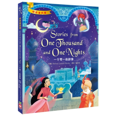 一千零一夜故事 Stories from One Thousand and One Nights