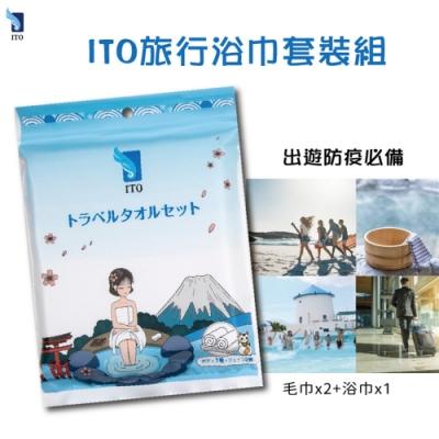 【Ito 日本伊藤】浴巾毛巾旅行套裝組 (3件裝/組)