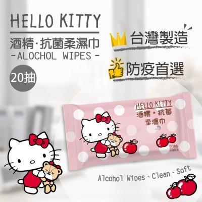 【HELLO KITTY】20抽酒精濕紙巾