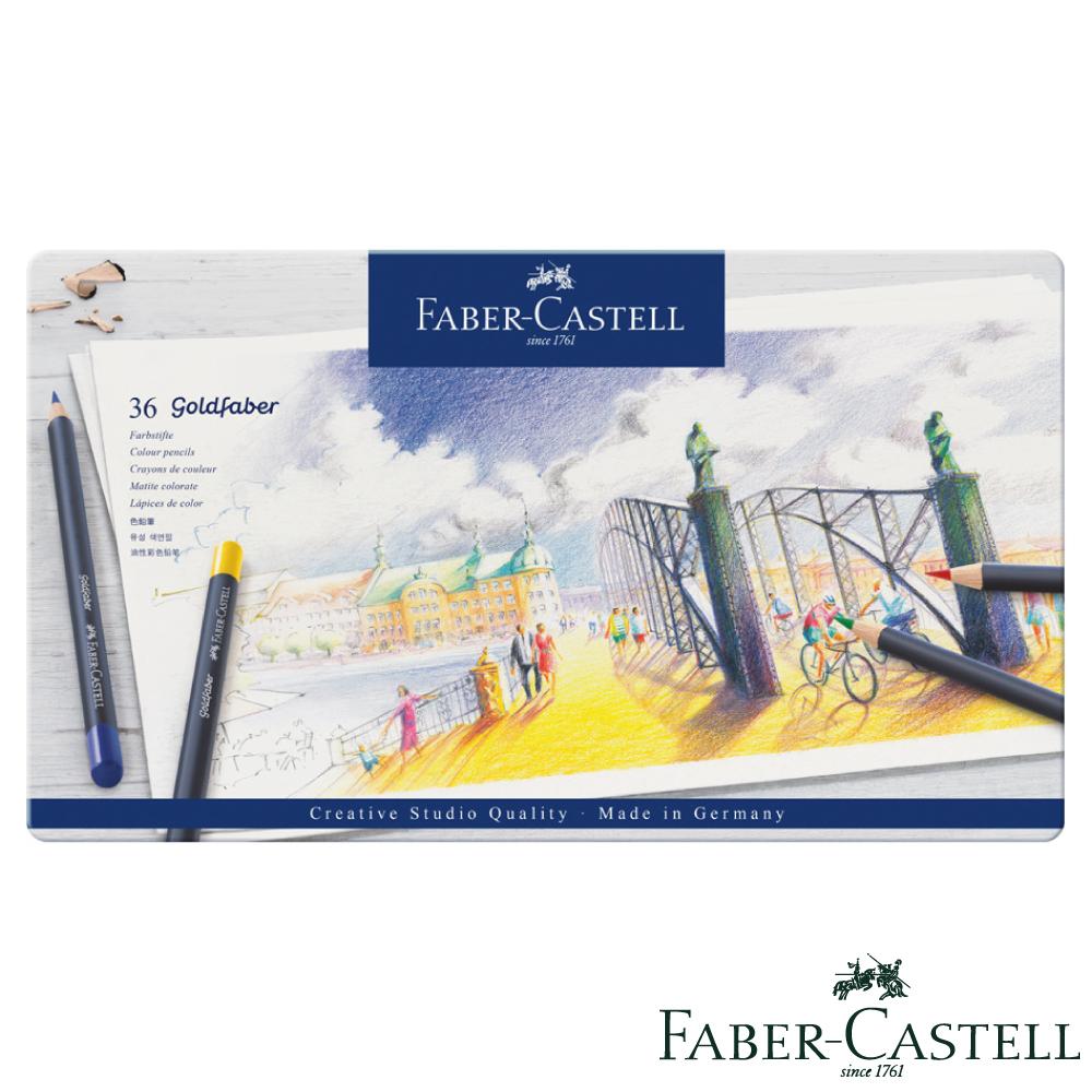 Faber Castell 創意工坊 goldfaber油性色鉛筆36色