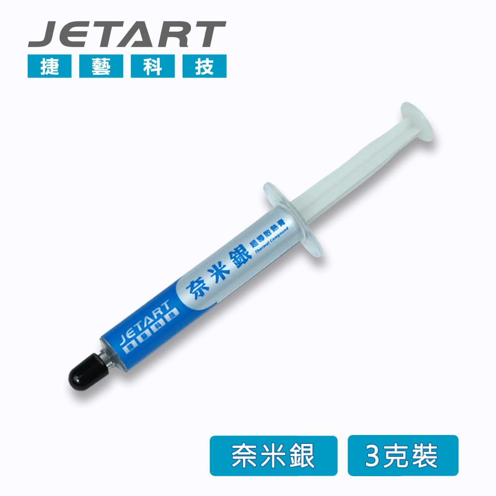 【JETART 捷藝科技】奈米銀超導散熱膏 CK4000