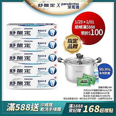 [品牌週加贈西華湯鍋]舒酸定 專業修復抗敏牙膏100g*5入