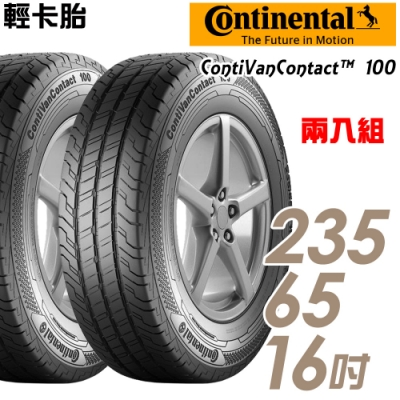 【馬牌】ContiVanContac 100 安全經濟輪胎_二入組_235/65/16