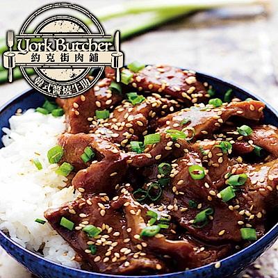 約克街肉鋪 道地韓式醬燒牛肋12包(220G±10%/包)