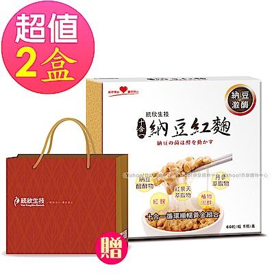 (母親節贈禮袋)統欣生技 納豆紅麴禮盒60粒/5瓶/盒x2盒-可折折價券220