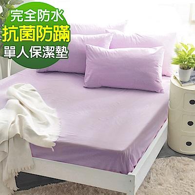 Ania Casa 完全防水 魅力紫 單人床包式保潔墊 日本防蹣抗菌 採3M防潑水技術