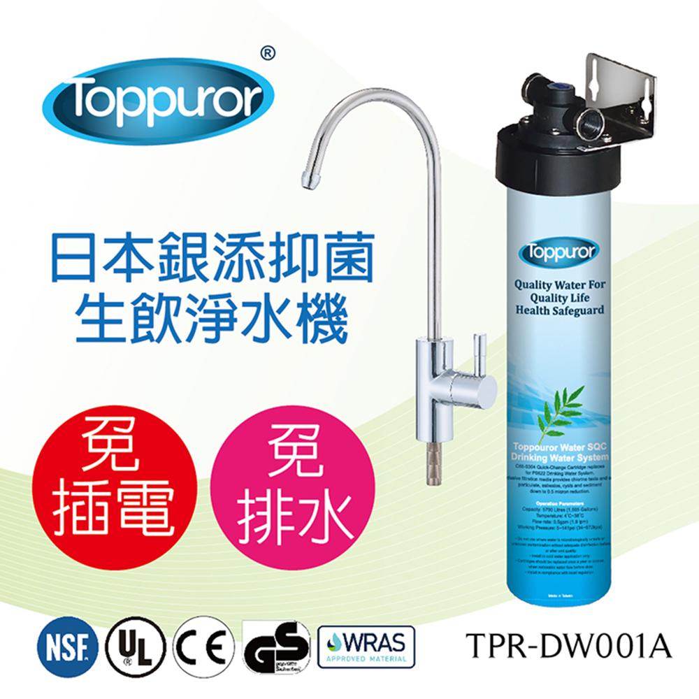 【泰浦樂 Toppuror】日本銀添抑菌生飲淨水器(TPR-DW001A)