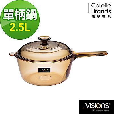 美國康寧 Visions單柄晶彩透明鍋-2.5L