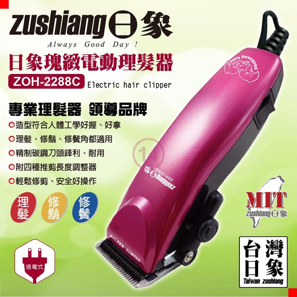 日象瑰緻電動理髮器 ZOH-2288C