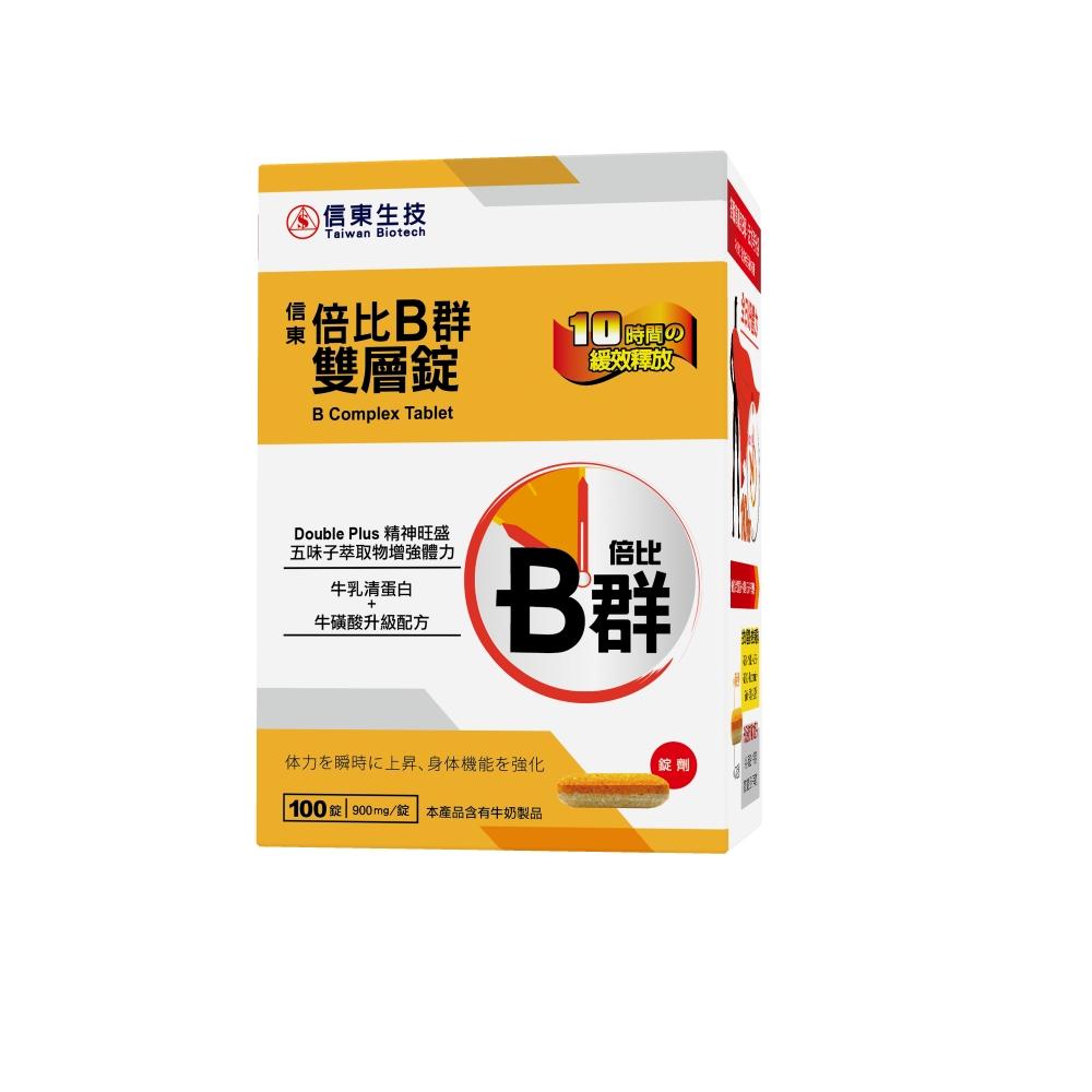 【信東】倍比B群雙層錠(100錠/盒)