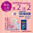 媽咪樂哺_有機穀物奶粉隨身包 30g-14包-2盒
