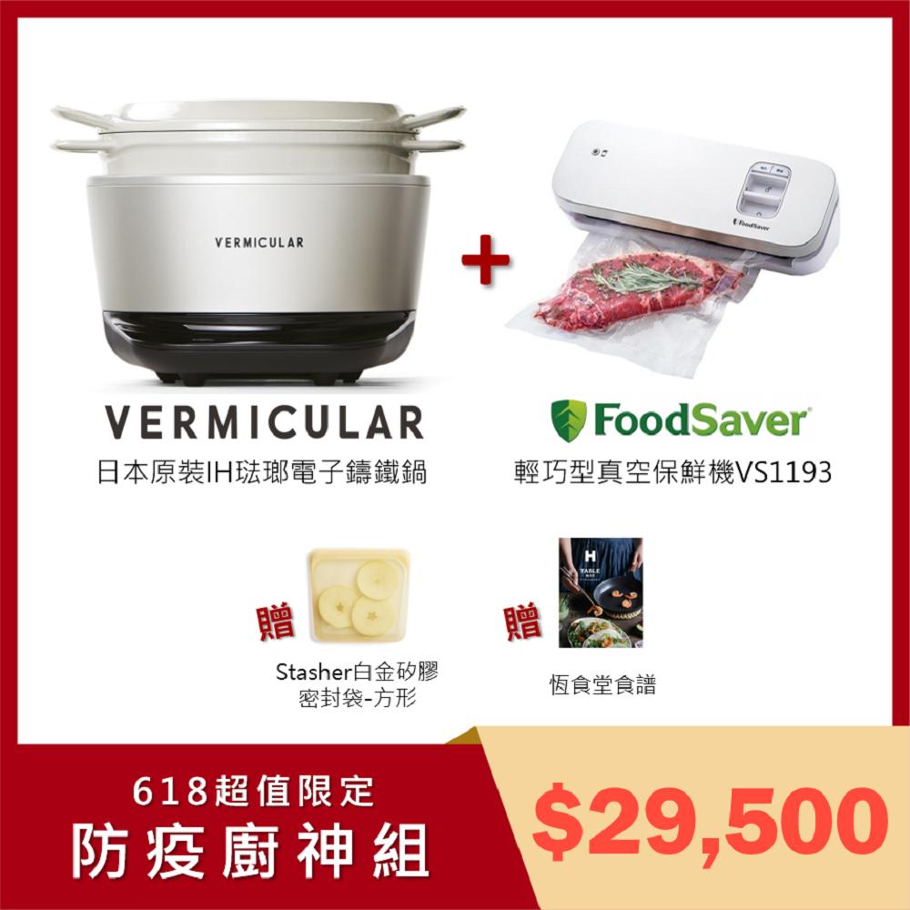 【618限定】Vermicular日本手工製IH鑄鐵電子鍋(海鹽白)+美國Foodsaver輕巧型真空保鮮機VS1193