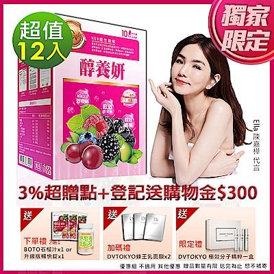 DV笛絲薇夢 耀世升級版 醇養妍(膠原胜肽+ 穀胱甘肽)x12盒