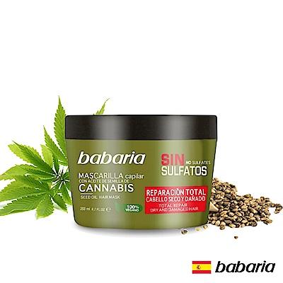 西班牙babaria大麻籽油全修護護髮膜200ml