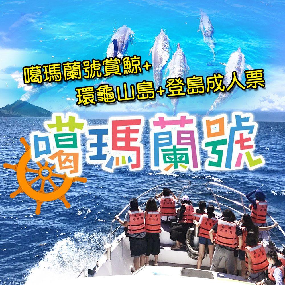 (宜蘭)噶瑪蘭號賞鯨+環龜山島+登島成人票