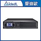 愛迪歐 機架式不斷電系統 IDEAL-9301LRB(1KVA)