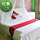 精靈工廠 五星級飯店專用 白色枕頭套2入