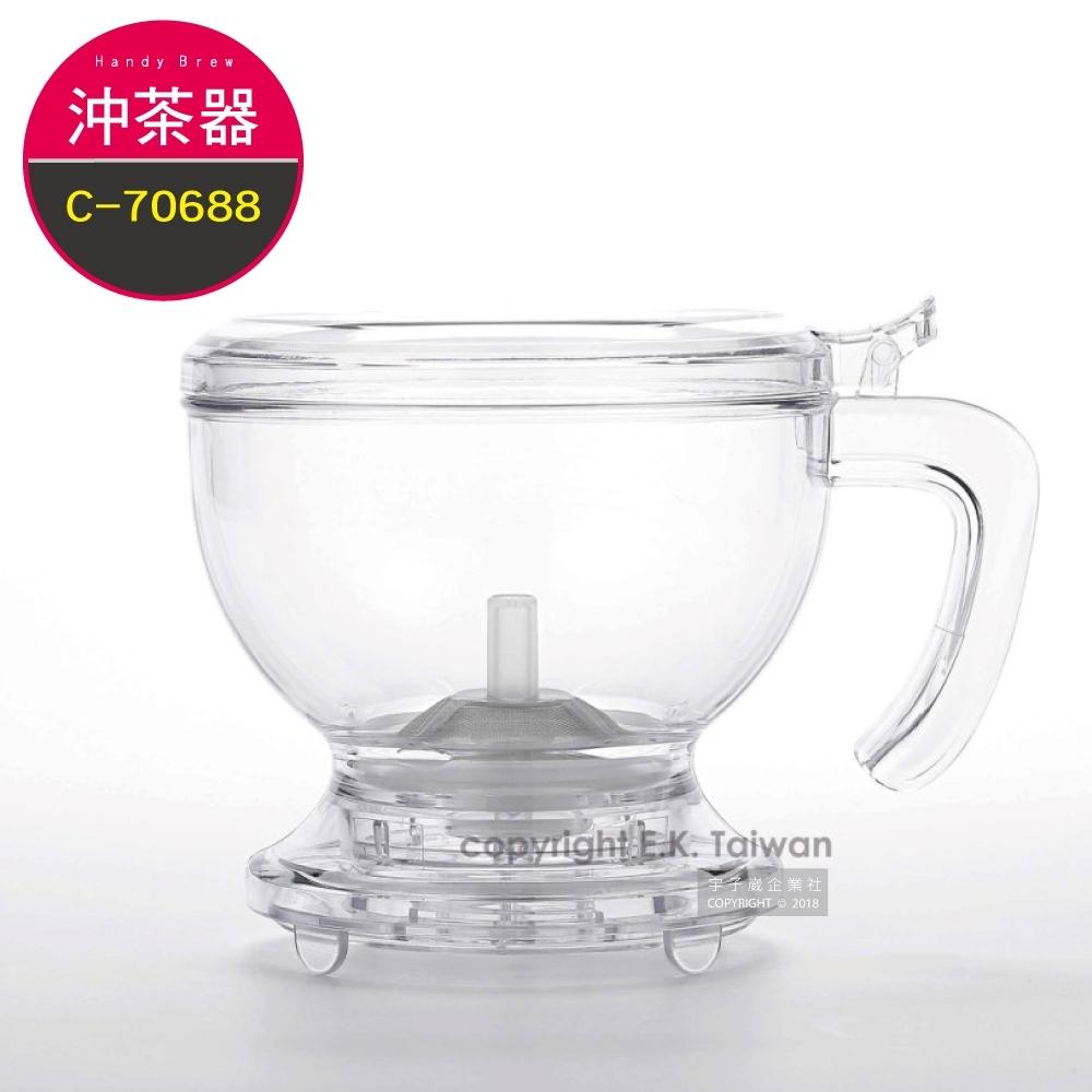 Mr. Clever 聰明濾杯 HandyBrew C-70688 L(沖茶沖咖啡神器)