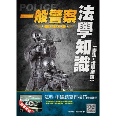 2021法學知識(憲法+法學緒論)(一般警察適用)100%題題詳解(T001X20-1)