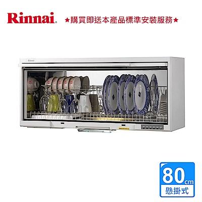 林內_懸掛式烘碗機80CM_紫外線殺菌_ RKD-180UV (BA320013)