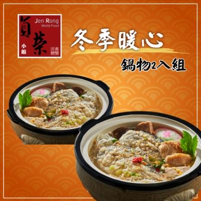 貞榮小館‧芋香鯧魚炊粉煲二入組(1460g/包,共二包)