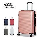 Turtlbox 特托堡斯 行李箱20吋+25吋+29吋超大容量防盜拉鍊T63 (玫瑰金)