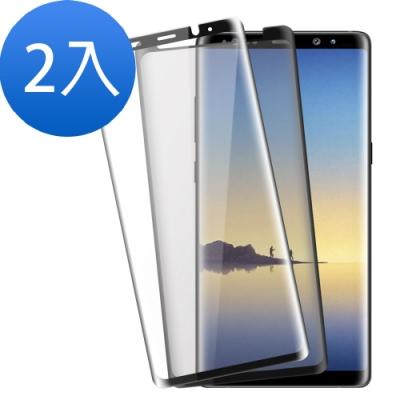 三星 Note8 曲面 9H鋼化玻璃膜 手機螢幕保護貼-超值2入組
