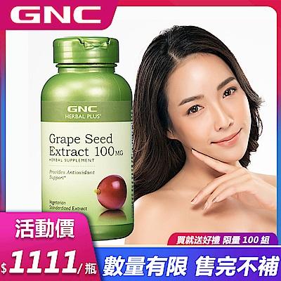 GNC健安喜 限時1111 葡萄籽/前花青素 漾麗膠囊食品 100顆