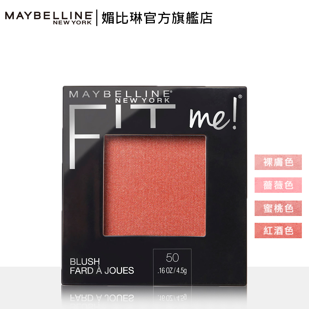 MAYBELLINE 媚比琳 FIT ME怦然心動腮紅_4.5g product image 1