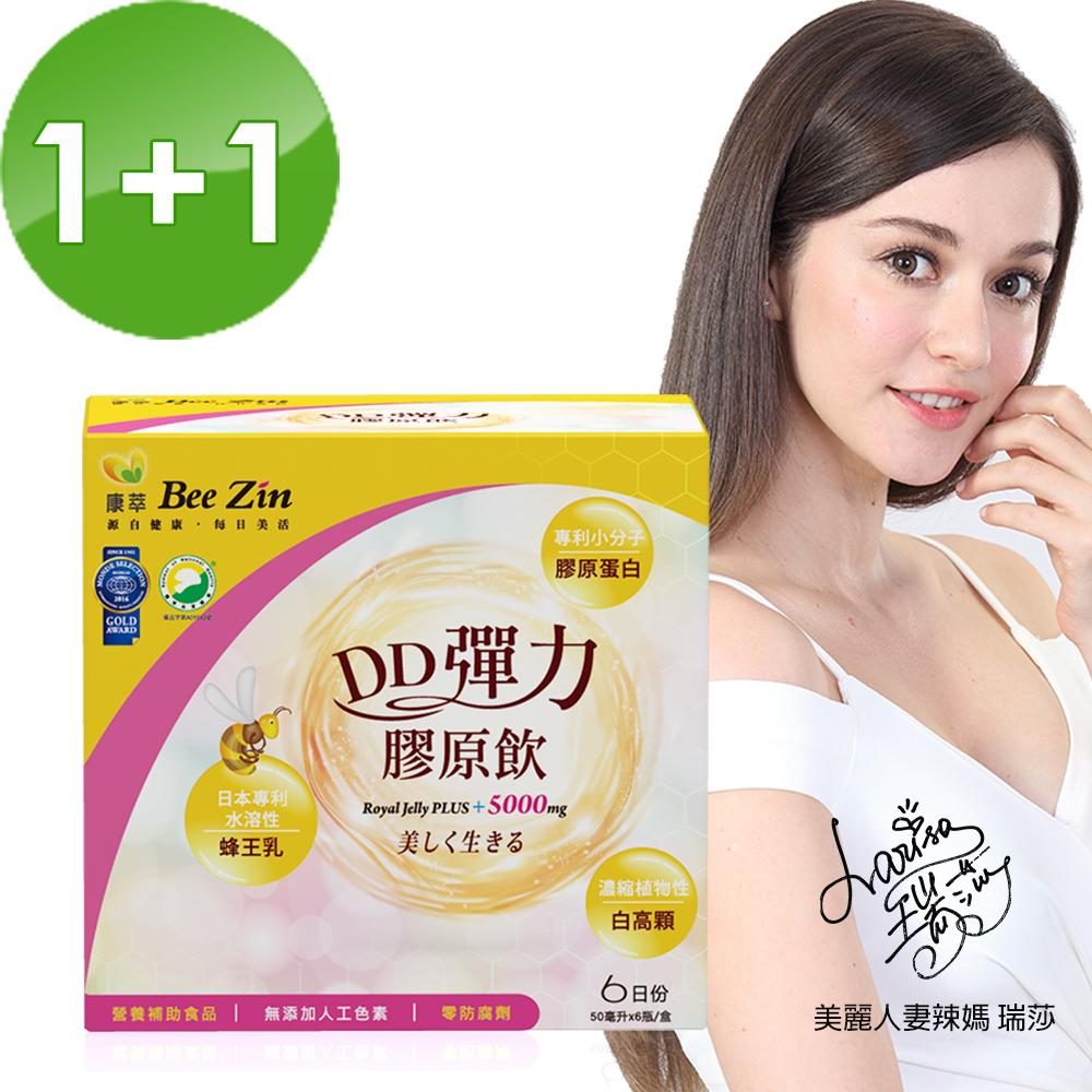 【BeeZin康萃】瑞莎代言 美活DD彈力膠原飲買一送一組(6瓶/盒)