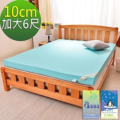 (特談商品) 加大6尺-LooCa日本大和涼感10cm彈力記憶床墊
