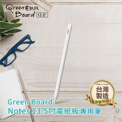 【手寫筆】適用Green Board Notes 13.5吋電紙板 手寫板配件